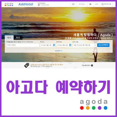 아고다_예약.jpg